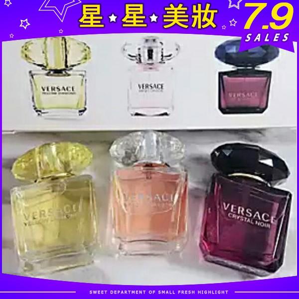 星星美妝Versace 凡賽斯 香戀水晶香水30ml ×3 禮袋