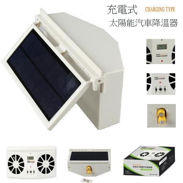 大功率2W 汽車排熱風扇太陽能排風扇車用電扇汽車 排氣扇 任何車型含電池