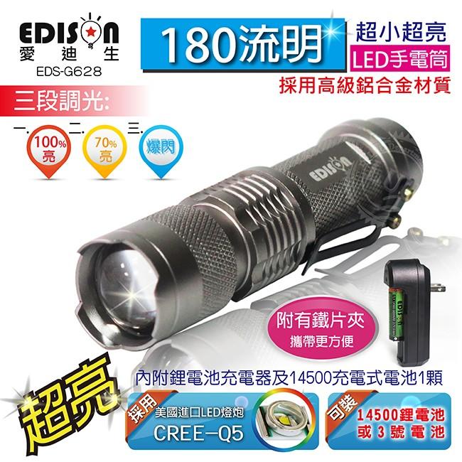電池式超強聚光LED 手電筒180 流明隨身攜帶手電筒迷你手電筒EDS G628
