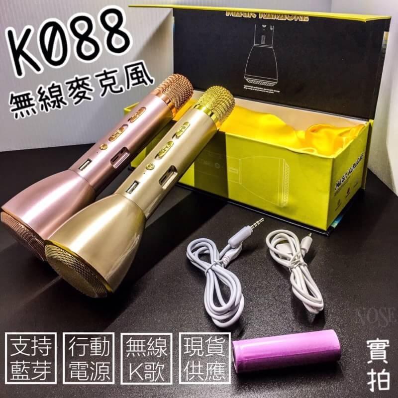 正品K088 掌上KTV 藍芽喇叭行動電源手機喇叭麥克風無線免插線安卓蘋果k068 Q7
