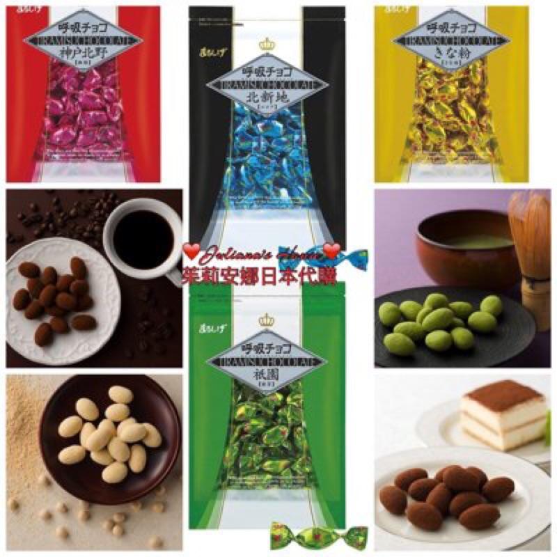 ❤Juliana s House ❤ 大阪限定呼吸巧克力關西名物祇園抹茶北新地可可黃豆粉神