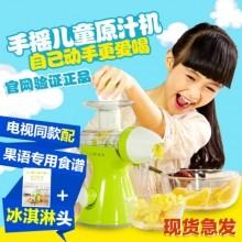 果語原汁水果機手動榨汁機兒童果汁機家用多 冰淇淋機原汁機