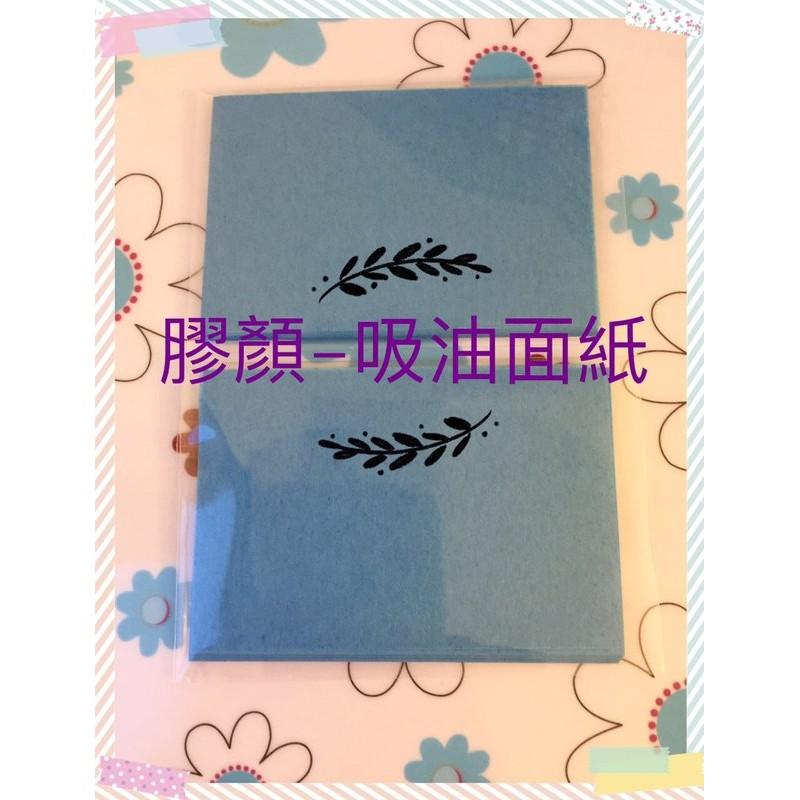 ~~膠顏~~藍色吸油面紙,粉刺 100 張入雙面皆 膠原蛋白粉拔粉刺 製