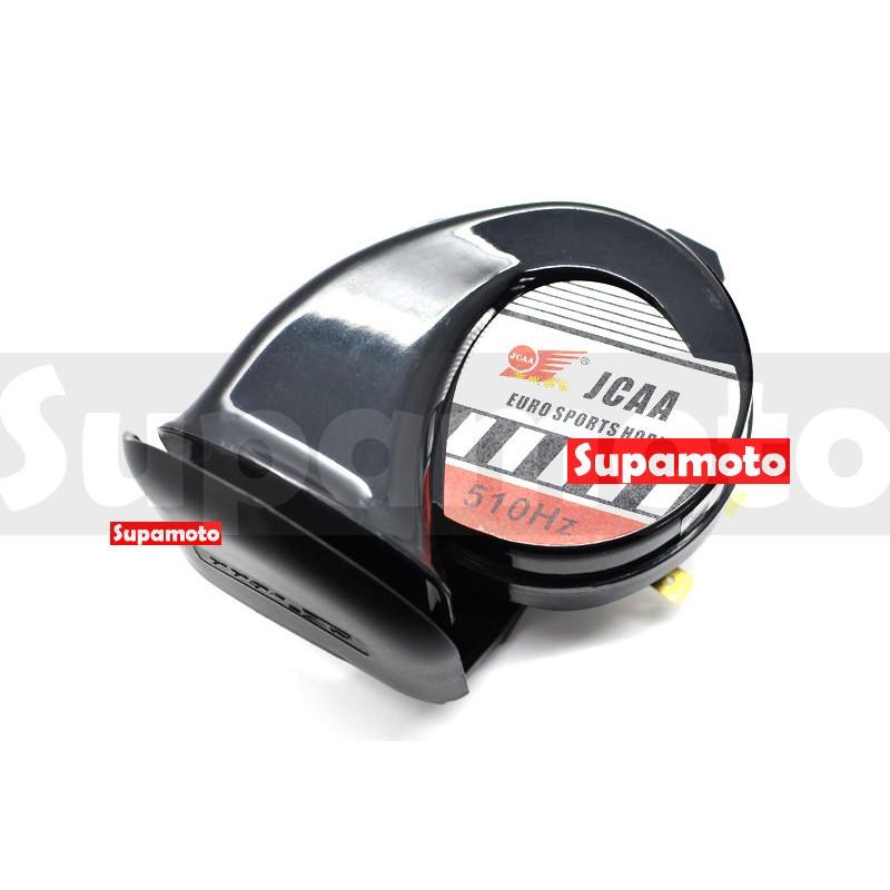 Supamoto 單蝸牛喇叭立體回音單音高功率直上計程車改裝