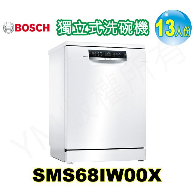 德國BOSCH 13人份獨立式洗碗機 SMS68IW00X (安裝費另計)