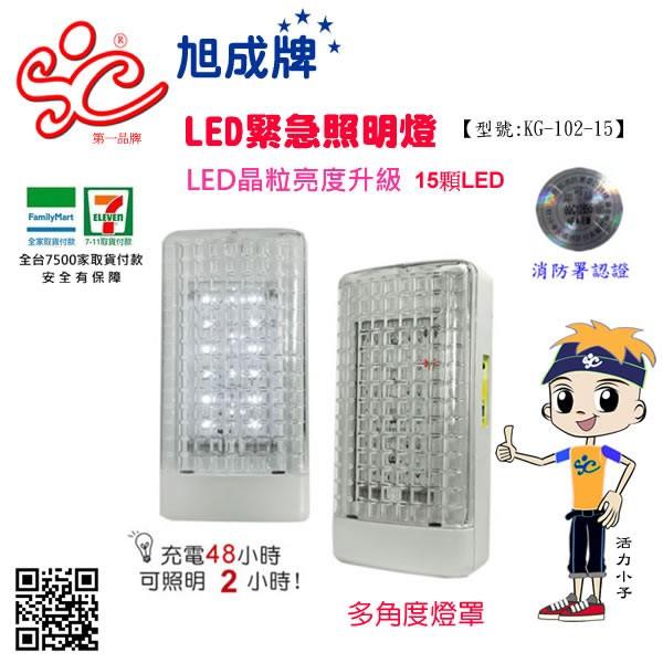 LED 緊急照明燈 KG 102 15 工廠直營價