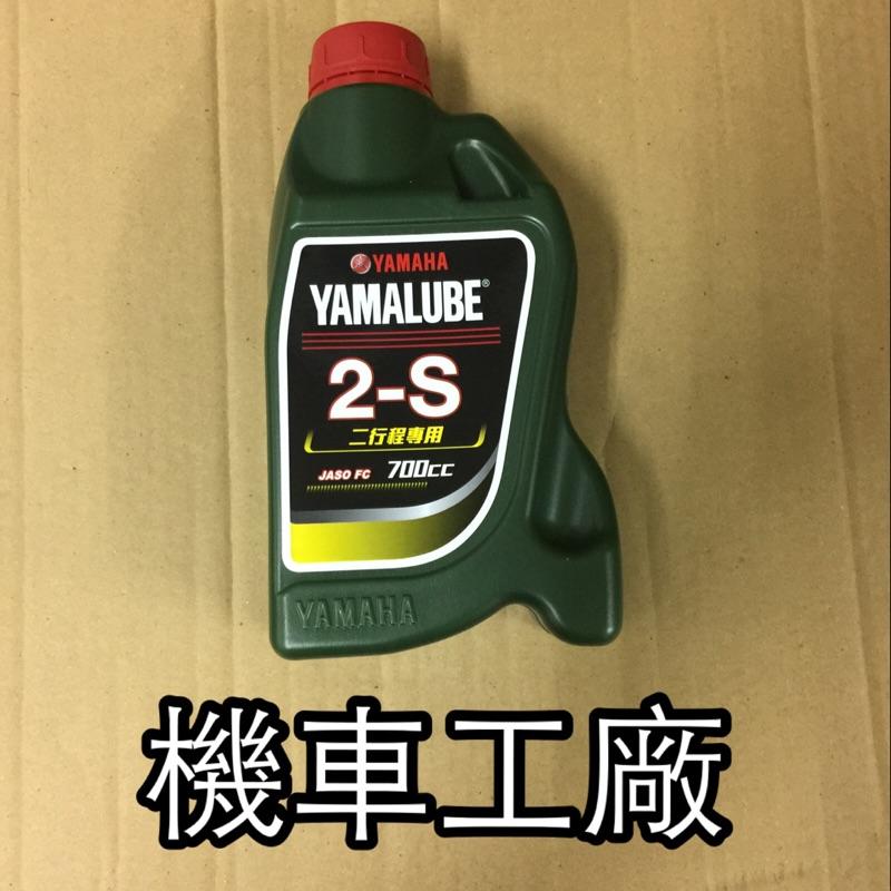 機車工廠YAMAHA 山葉YAMALUBE 2S 二行程機油黑油正廠零件