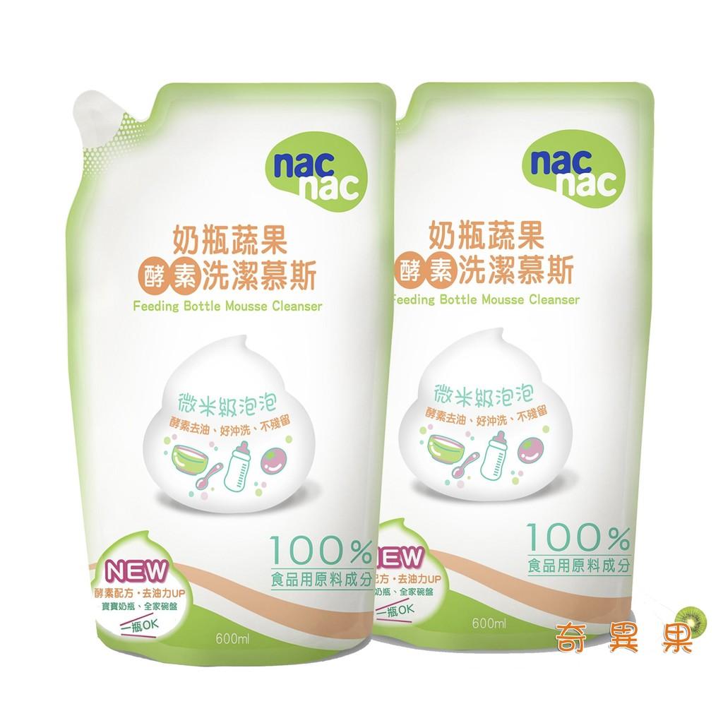 ~奇異果~Nac Nac 奶瓶蔬果酵素洗潔慕斯補充包600mlx2 入