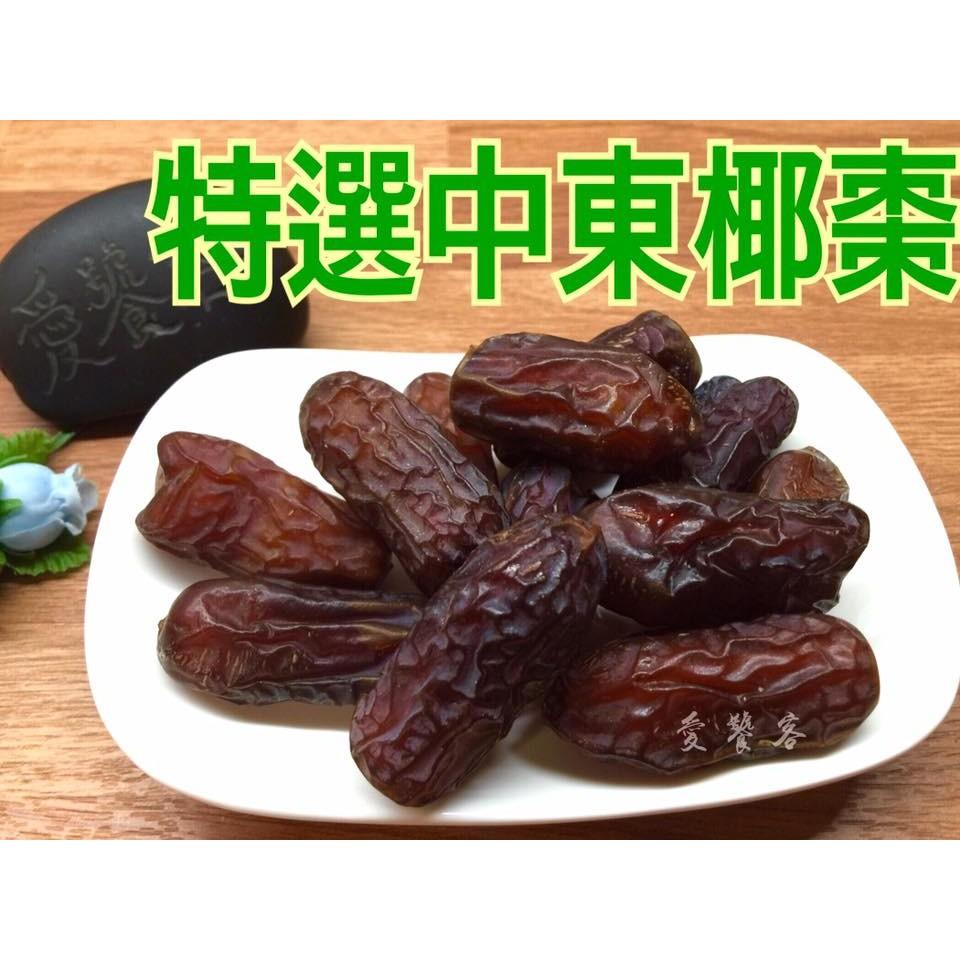 愛饕客~特選中東椰棗~特選大顆肥美椰棗,營養價值滿分!!