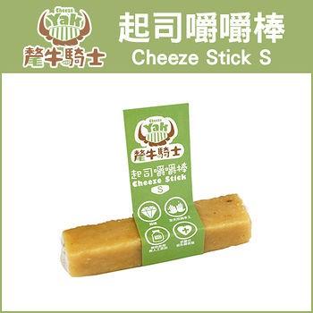 Cheeze Yak ~氂牛騎士Cheeze Stick 起司嚼嚼棒S ~