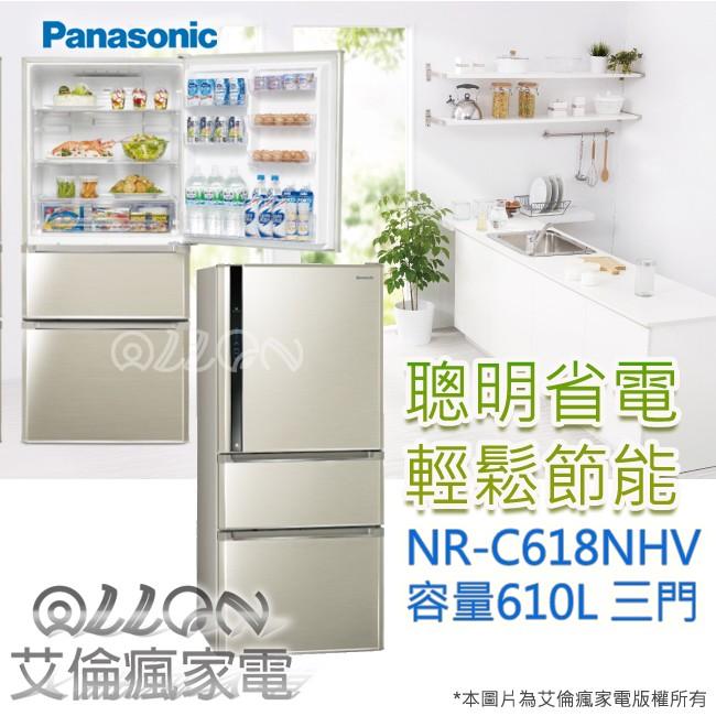 Panasonic 三門610L 變頻電冰箱NR C618NHV B NR C618NHV