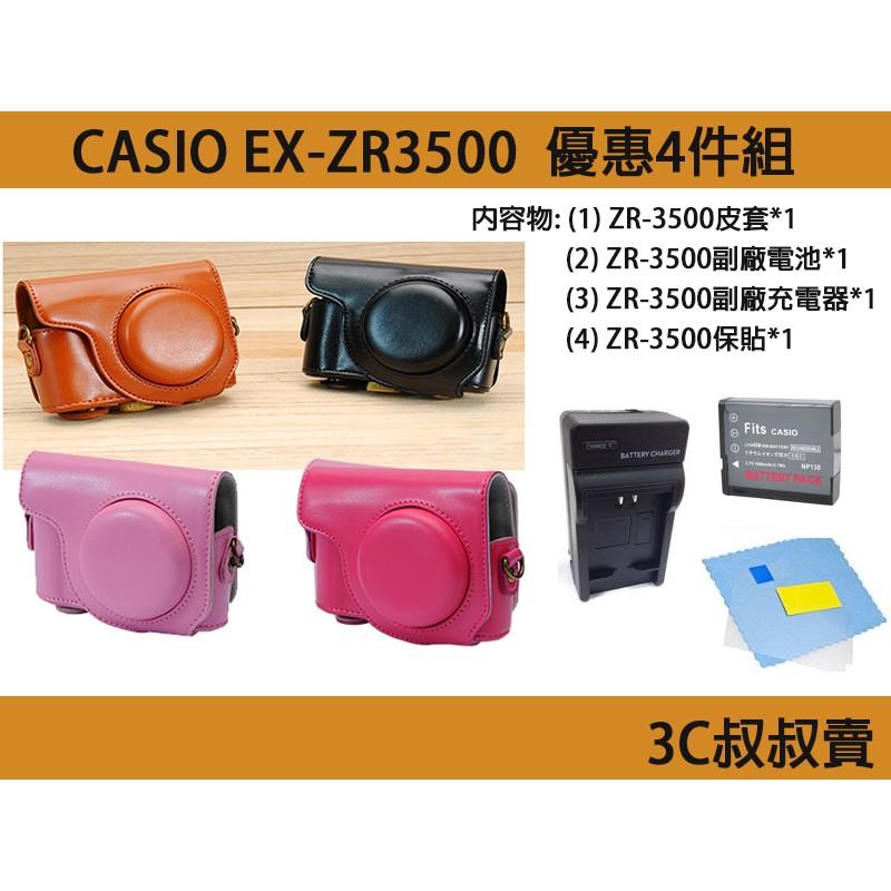 CASIO 神器EX ZR3500 ZR3600 ZR 3500 價皮套皮質包相機包電池充