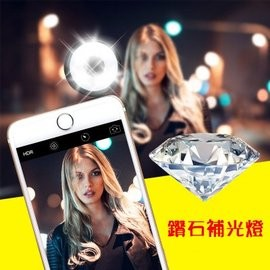 RK11 鑽石手機補光燈LED 手機攝影 美顏補光神器三段光線調節鑽石環形閃光燈
