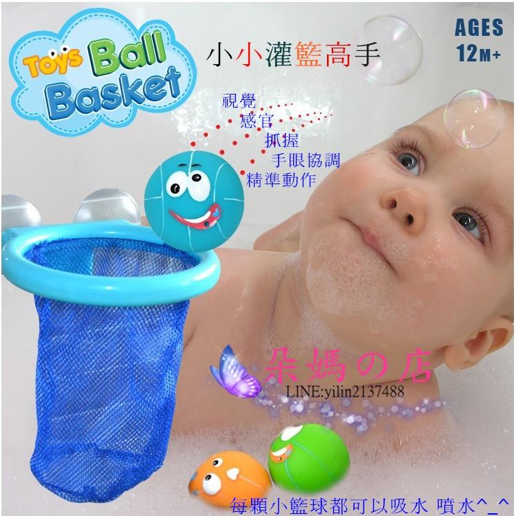 上新 朵媽の店正品zhitongbaby 噴水籃球投籃洗澡玩具組環保無毒軟搪膠籃球籃板帶吸