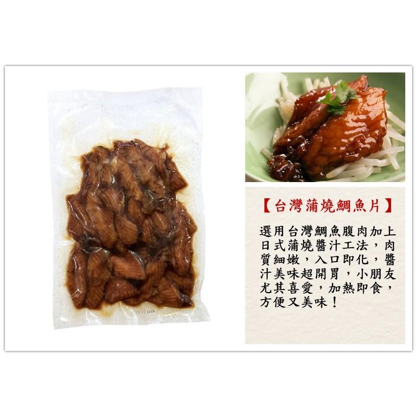 外銷 ~日式蒲燒鯛魚片、鯛魚腹排300 克~ 鯛魚腹肉肉質細嫩入口即化醬汁美味超下飯~即鮮