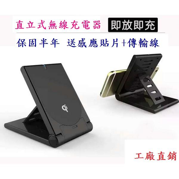 QI 直立式無線充 三星(SAMSUNG )S7 S7 edge 快充無線充電盤無線充電板
