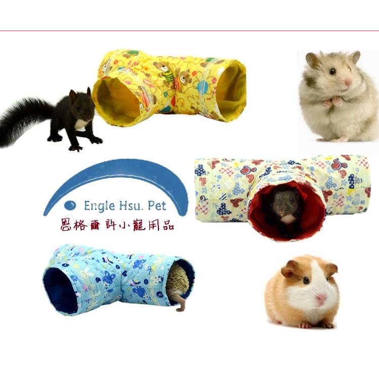 ╟Engle ╢~ ~刺蝟天竺鼠龍貓棉布捲筒隧道