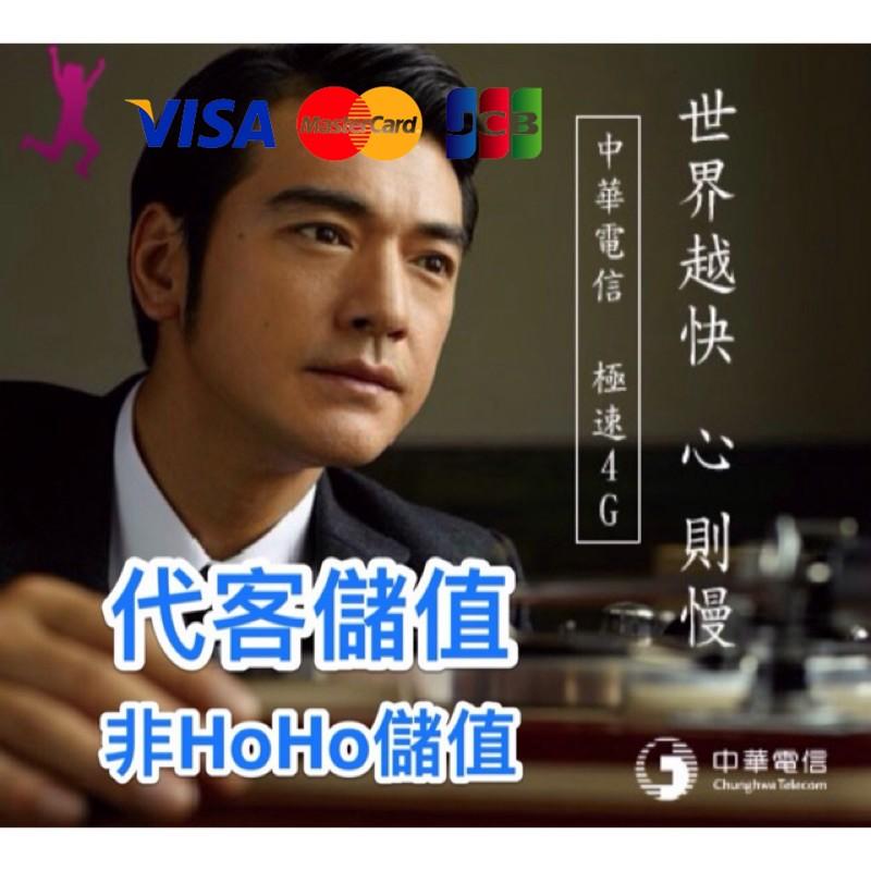 無售門號免儲值碼#中華電信代儲2G3G4G 預付卡用戶如意卡門號非HoHo 代儲值中華代儲