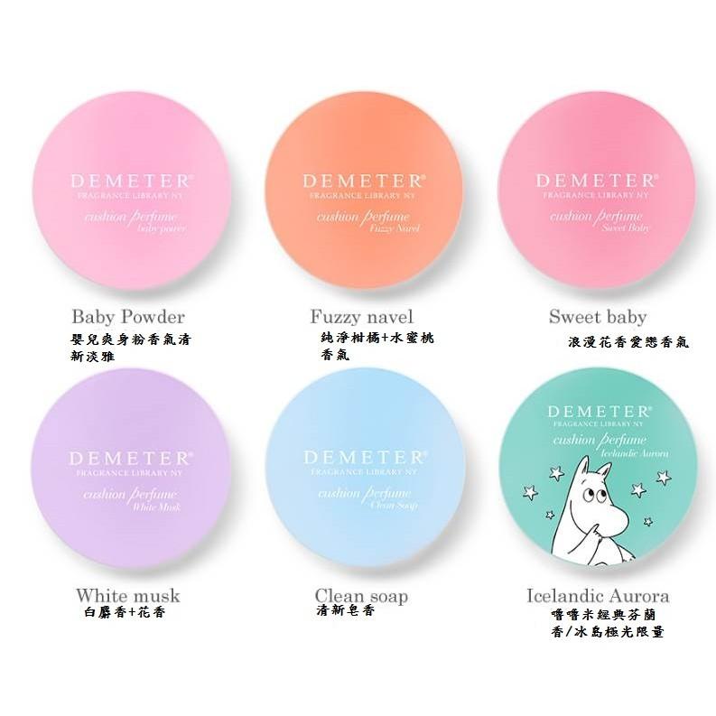 ~分享~DEMETER 韓國聯名限定款嚕嚕米氣墊香水六種香味擇