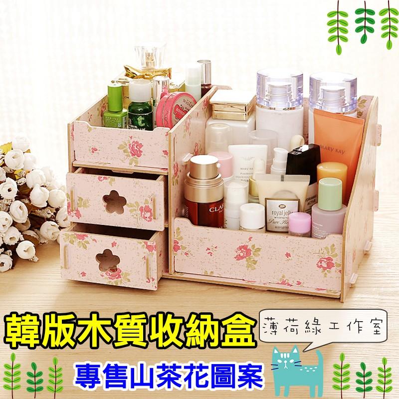 新開版高 山茶花桌上型收納盒木製木質收納盒化妝箱置物箱置物盒收納 DIY 生日