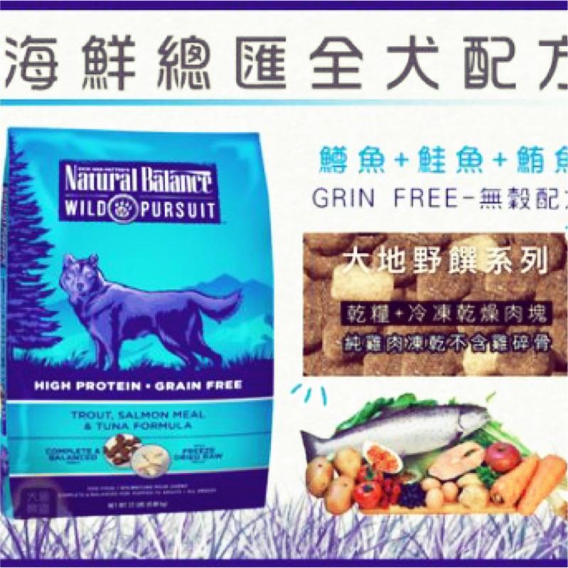 NB 大地野饌低敏無穀海洋總匯全犬配方(鱒魚鮭魚鮪魚)4 磅