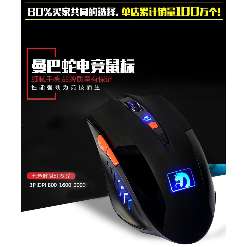 新盟曼巴蛇有線電競滑鼠USB 電腦筆記本lol 遊戲機械加重辦公休閒娛樂