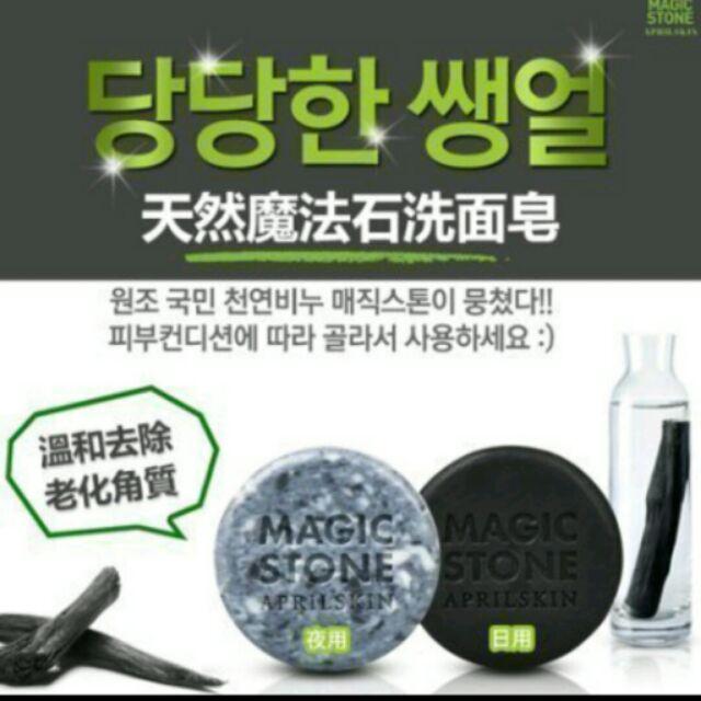 韓國APRILSKIN MAGIC STONE 天然魔法石潔顏皂100g 日用黑竹炭夜用大