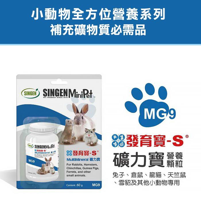 小寵保健MG9 礦力寶營養顆粒60g ~多多與果兔~