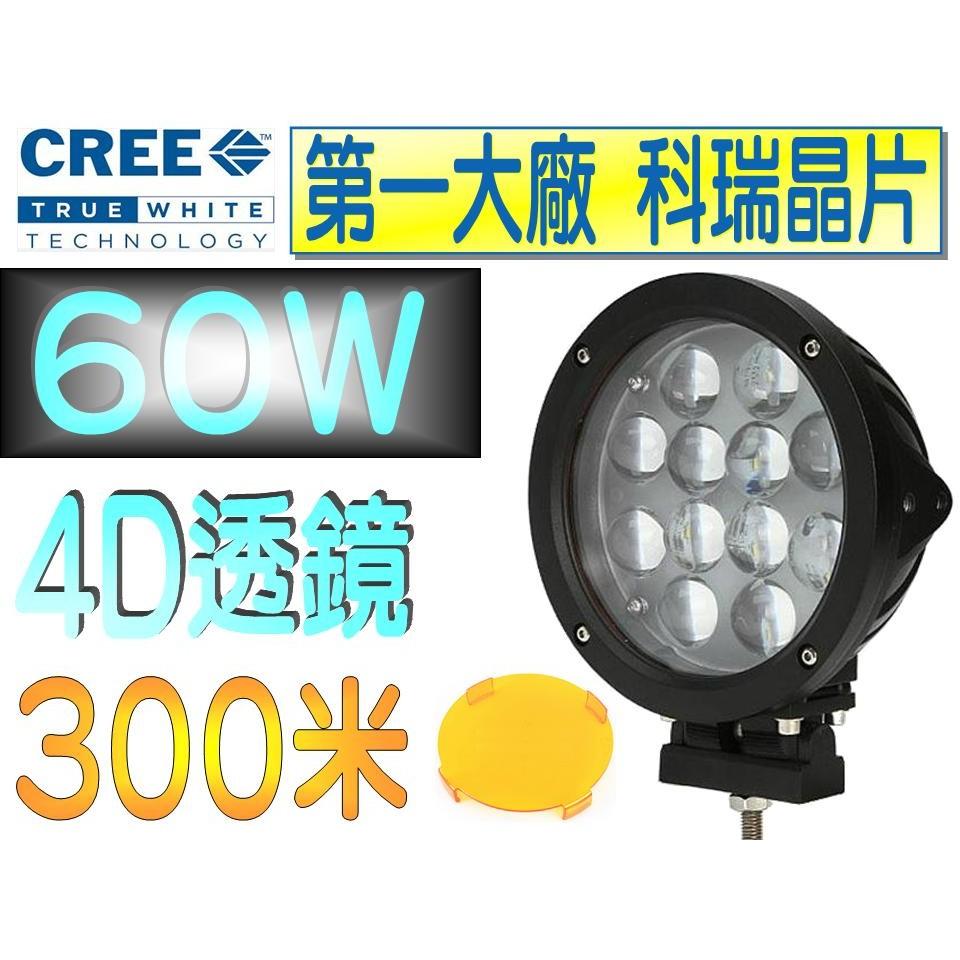 PIG 必得美國科瑞Cree 60w 4D 圓凸球形透鏡LED 探照燈白光黃燈罩300 米