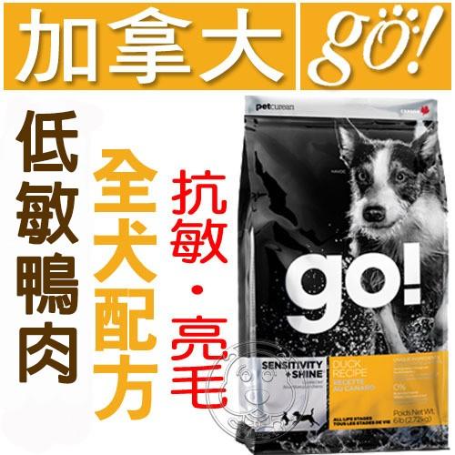 ~幸福培菓寵物~go 低敏鴨肉全犬配方0 5 磅0 23 公斤