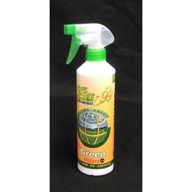~活菌99 潔淨液~500cc 瓶抗菌消毒去味消臭清潔去汙效用更勝酒精清潔劑除臭劑