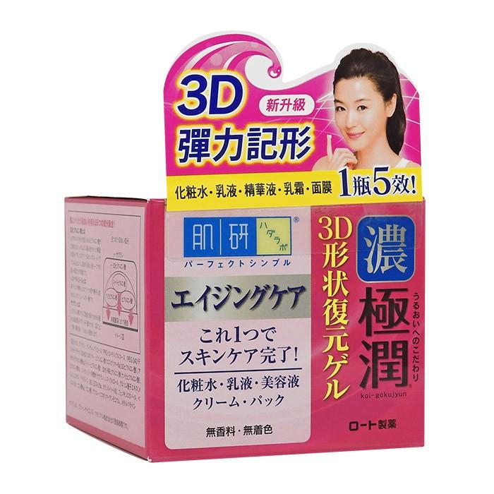 ROHTO 肌研3D 多效緊緻彈力復元凝露濃極潤逆齡精華凝膠3D 形狀記憶彈力保濕凝膠10