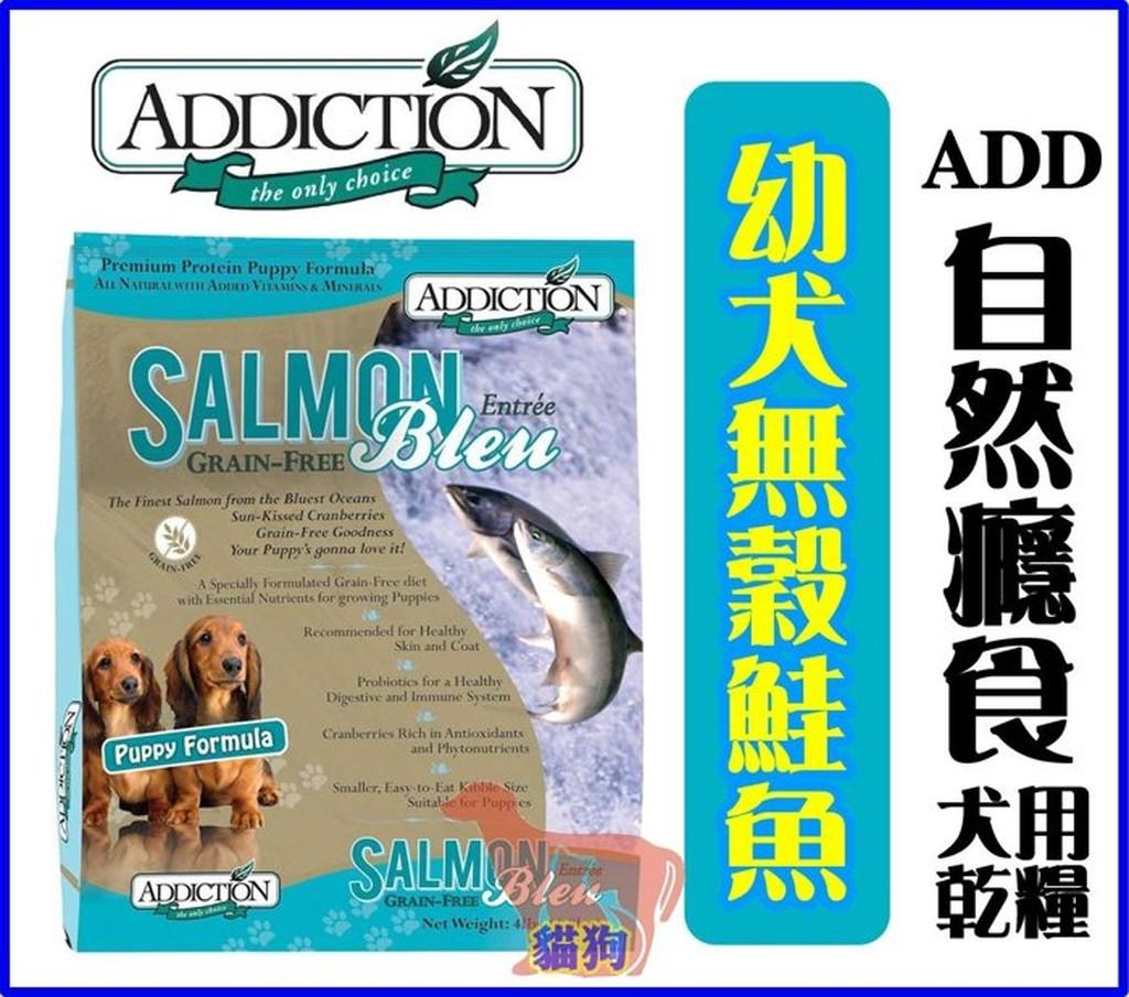 ~狗飼料~紐西蘭Addiction 自然癮食幼犬ADD 無穀野牧鮭魚1 8 公斤9 公斤