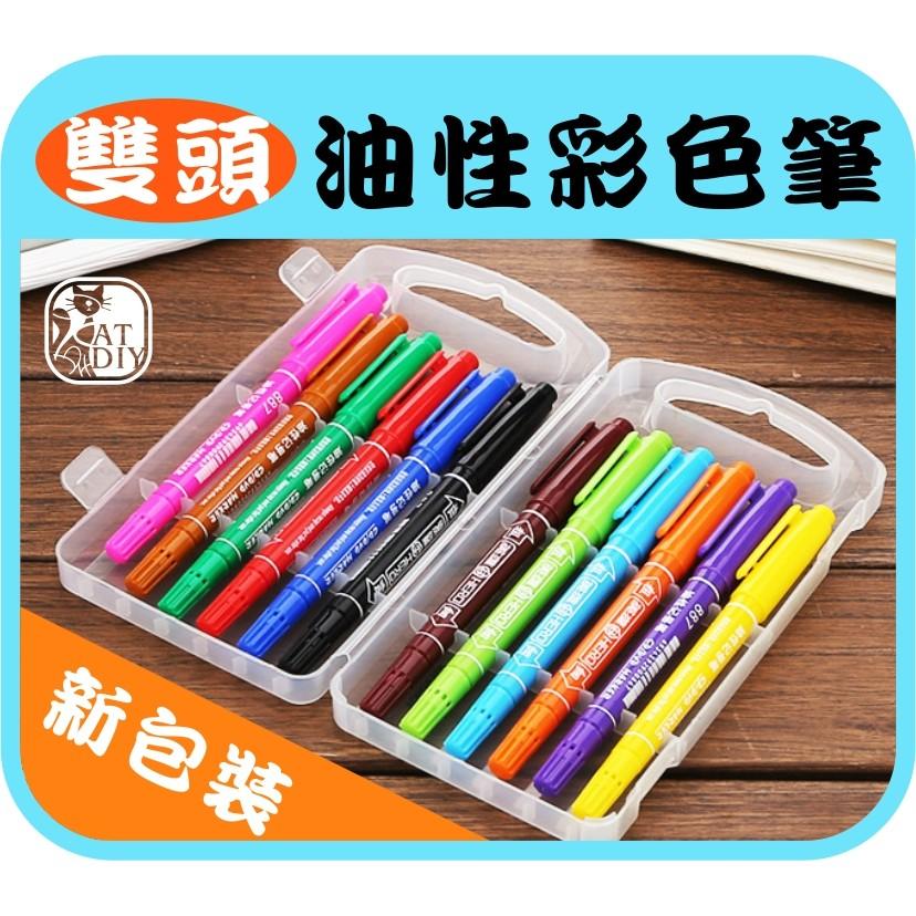 雙頭油性彩色筆套組彩色盤手創材料