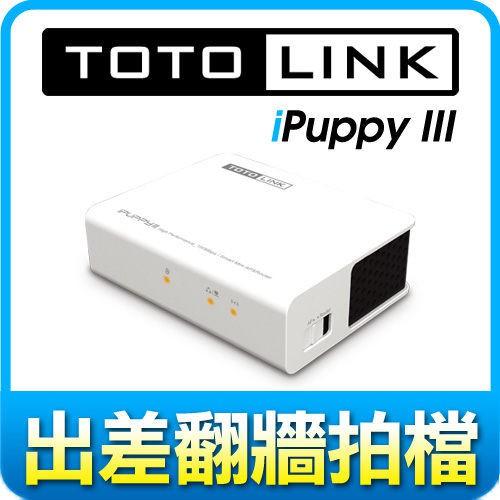 無線分享器TOTOLINK iPuppy III 150Mbps 可攜式寬頻WIFI 分享