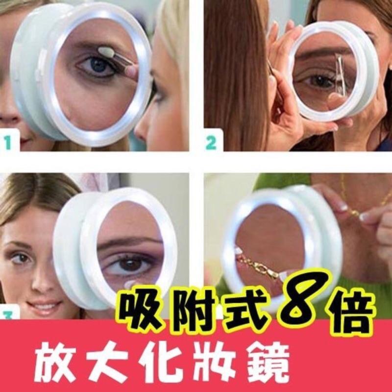 加碼送電池Swivel led 化妝鏡360 旋轉放大鏡浴室化妝鏡8 倍放大效果美妝鏡化妝