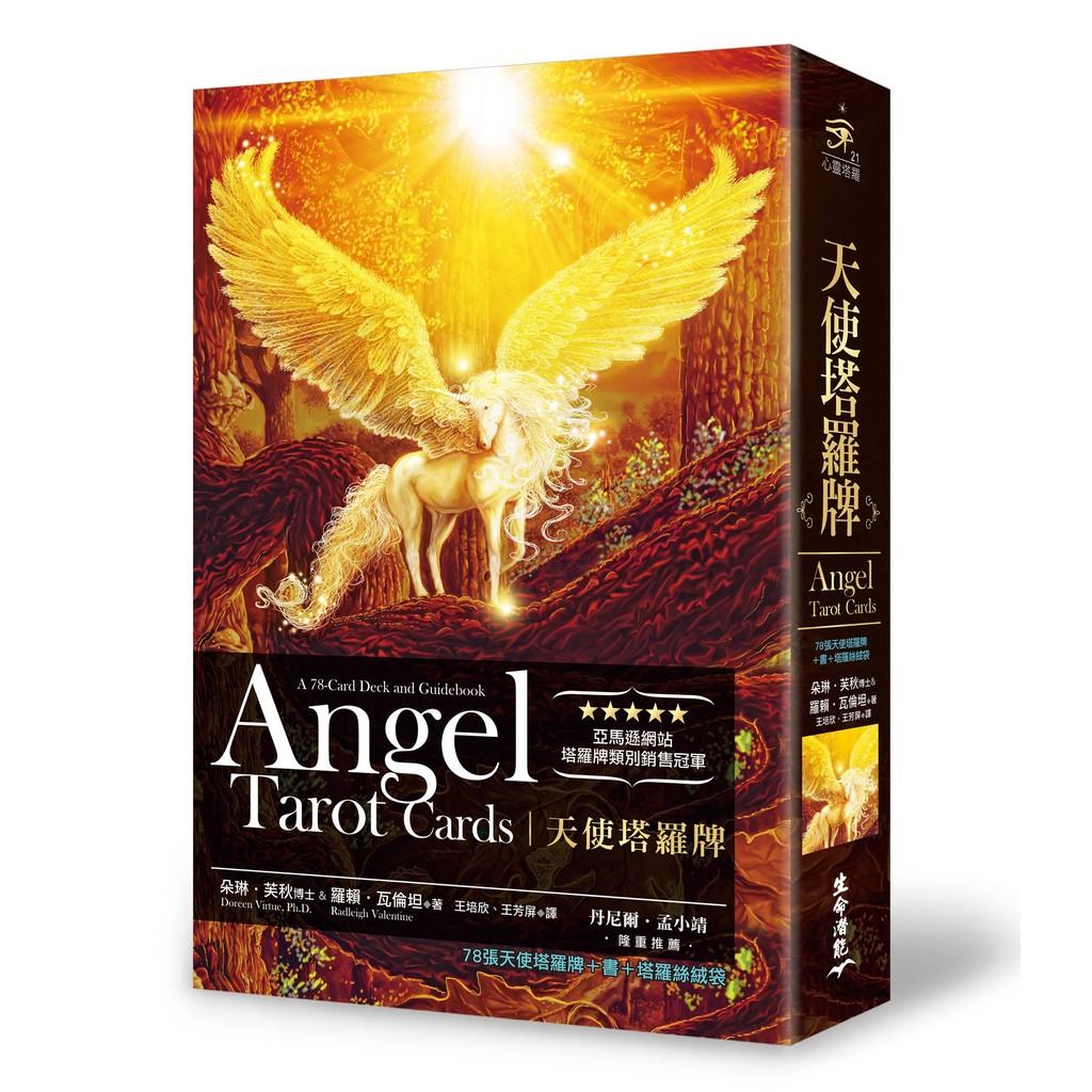 ~預馨緣塔羅鋪~ 天使塔羅牌中文版Angel Tarot  78 張附說明書
