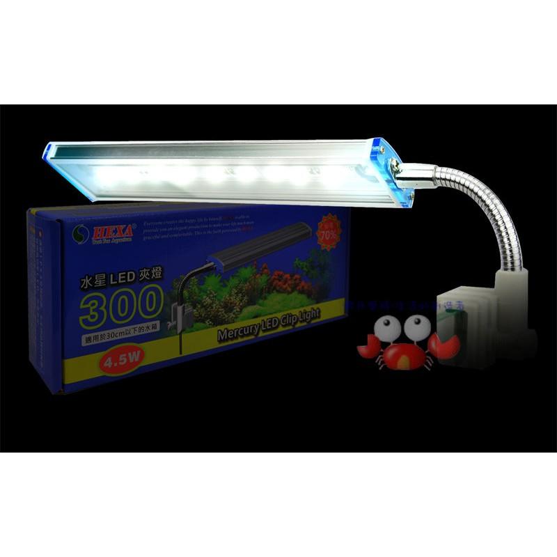蝦兵蟹將~ HEXA 海薩~~水星高功率LED 夾燈300 型,17cm ~9 燈白光~通