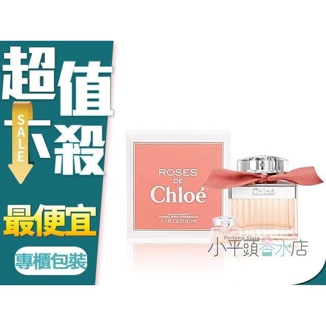 ~小平頭香水店~Chloe Roses 玫瑰女性淡香水30ML 50ML 75ML 可超取