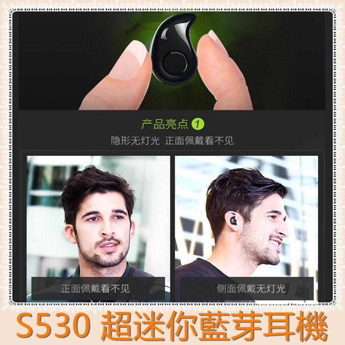 S530 超迷你藍芽耳機無線耳機通話迷你藍牙耳掛式立體聲免持聽筒