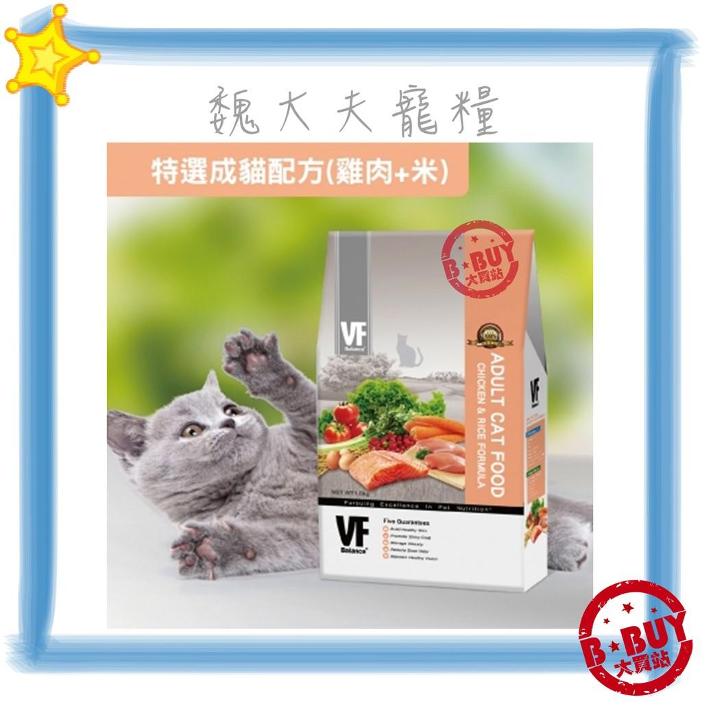 BBUY 魏大夫VF 特選成貓雞肉米配方貓飼料貓乾糧一至七歲成貓 用品