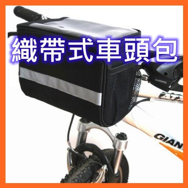 自行車織帶式車頭包騎行裝備山地車自行車包車前包車首包車把包橫掛包置物包手機包 M22