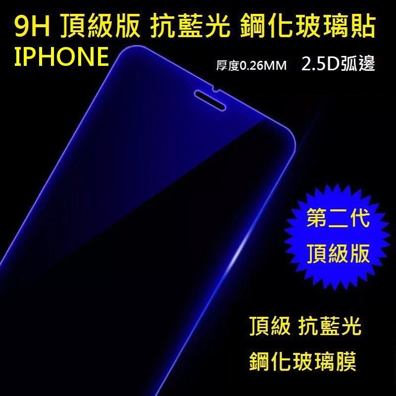 ~買5 送1 ~ 抗藍光9H 鋼化玻璃貼4s iPhone5s SE iPhone6s p