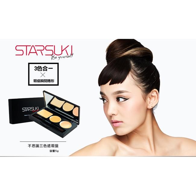 STARSUKI 不思議三色遮瑕盤3 色合一X 瑕疵瞬間隱形
