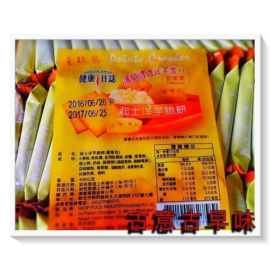 古意古早味健康日誌起司洋芋408g 45 小包懷舊零食餅乾法式蒜味海苔泡菜黑芝麻13 餅乾