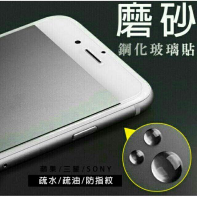 ~霧面9H ~iphone6 6s 6 plus 6s plus se 5 5s 半版鋼化