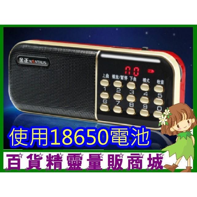 ~ 精靈量販商城~金正袖珍型B837 插卡小音箱mp3 播放機 300 元