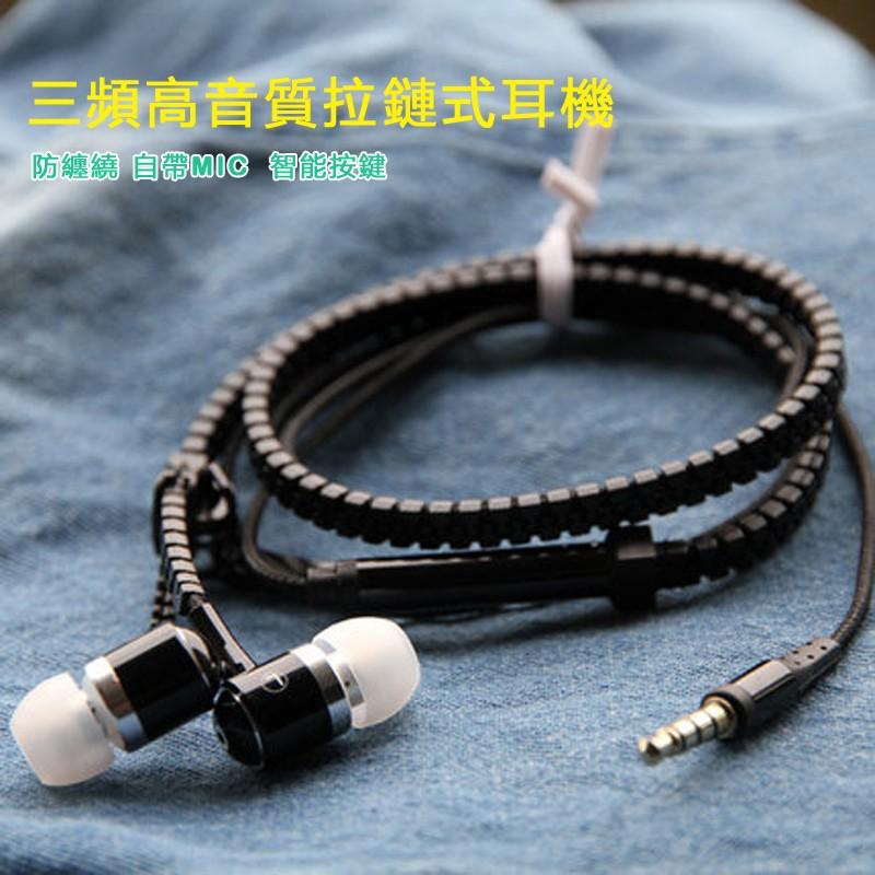 入耳式拉鏈式耳機重低音耳塞式3 5mm 耳機孔手機金屬耳機鋁合金線控麥克風帶MIC 耳機線