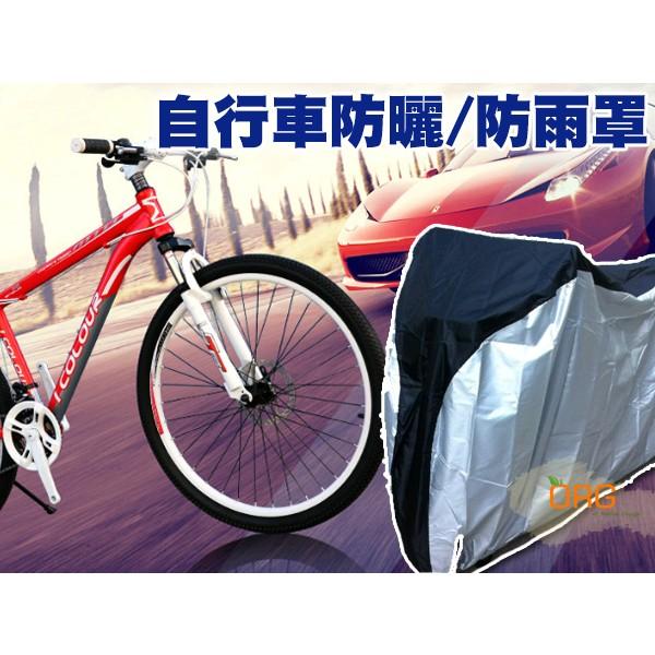 ORG ~SD0520 ~ 升級加厚190T 雙面塗銀更耐曬機車摩托車電動機車自行車腳踏車
