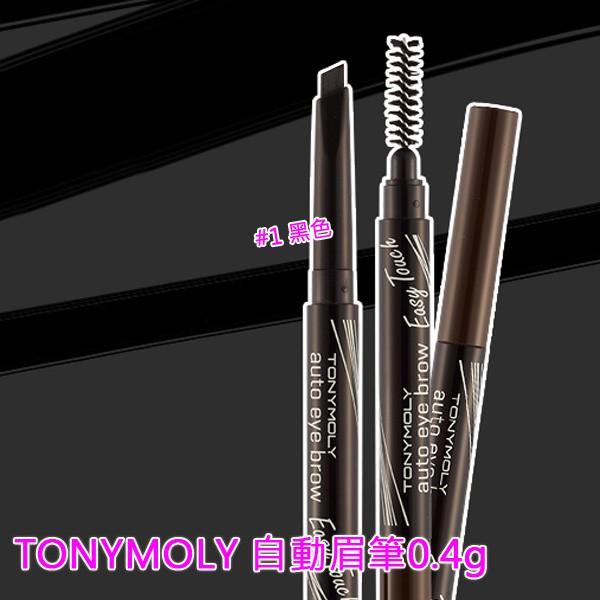 ◆首爾美妝連線◆韓國TONYMOLY 自動眉筆0 4g 眉眉好棒雙頭自動畫眉筆